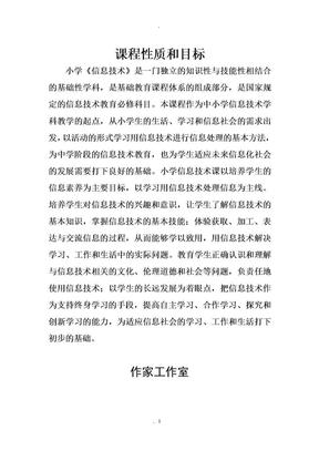 山西经济出版社小学信息技术2017最全第二册全册教案(word).doc