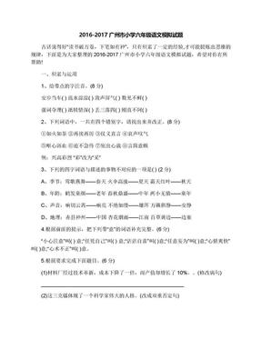 2016-2017广州市小学六年级语文模拟试题.docx