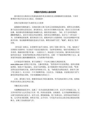 中国古代历史名人励志故事.docx