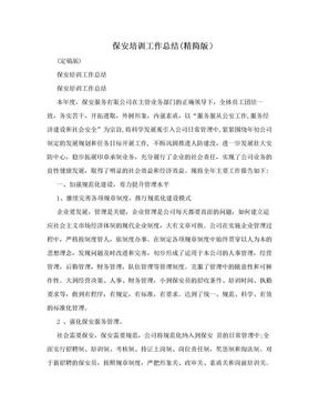 保安培训工作总结(精简版).doc