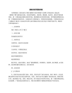 美食文化节活动方案.docx