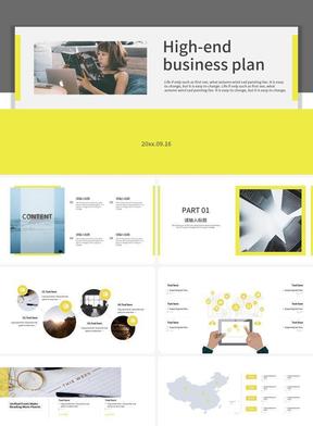 黄色商务商业计划书PPT模板.pptx