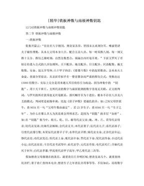 [精华]铁板神数与南极神数钥匙.doc