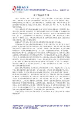 化学与营养保健论文:蚕豆的食疗作用.doc