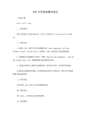 PEP小学英语教学设计.doc