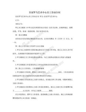皇家罗马艺术中心员工劳动合同.doc
