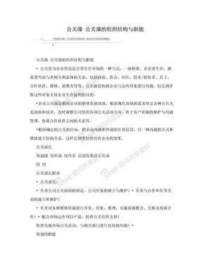 公关部 公关部的组织结构与职能.doc