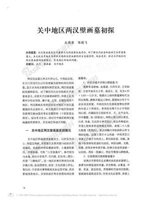 关中地区两汉壁画墓初探.pdf
