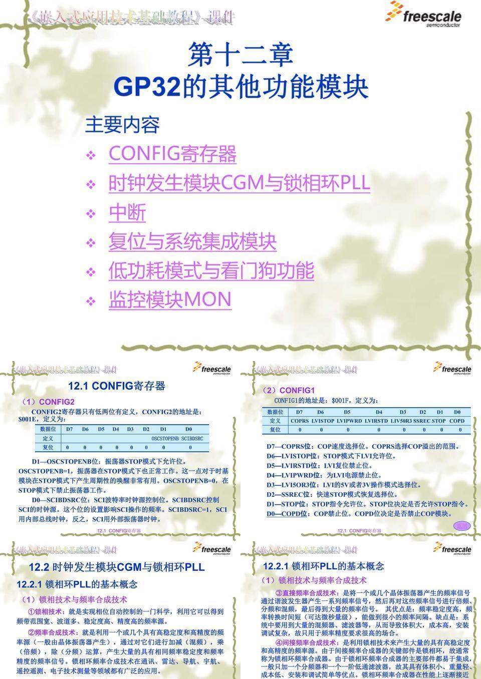 飞思卡尔8位单片机MC9S08 12 GP32的其他功能模块.ppt