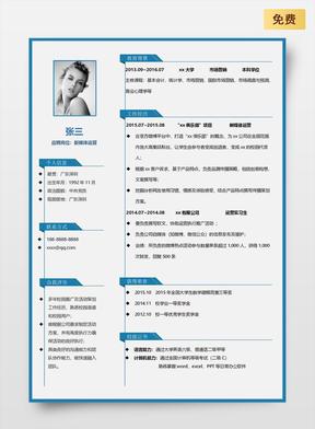 新媒体运营求职简历.docx