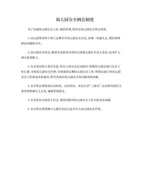 幼儿园安全例会制度.doc
