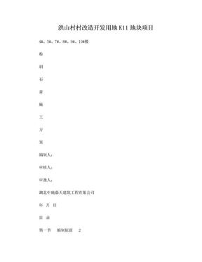 粉刷石膏施工方案.doc