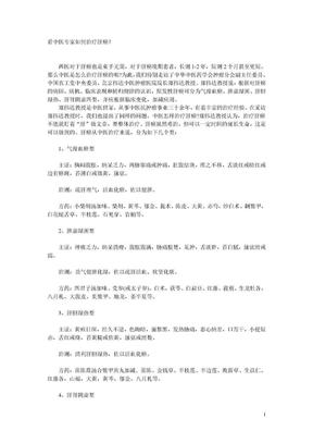 看中医专家如何治疗肝癌.doc