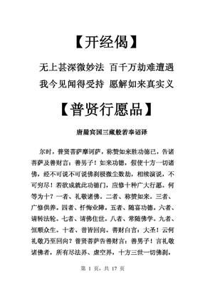 普贤行愿品.pdf