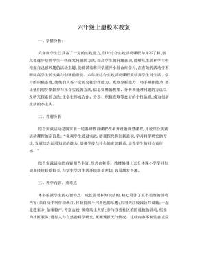 五年级上册综合实践活动教案.doc