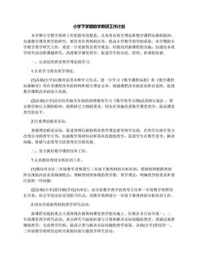 小学下学期数学教研工作计划.docx