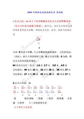 2009年陈昭有面授讲课笔录+整理板.doc