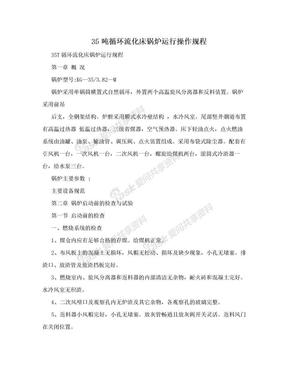 35吨循环流化床锅炉运行操作规程.doc