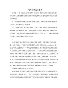 电大法律文书小抄.doc