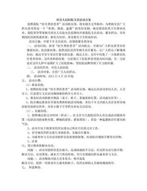 医院义诊活动方案.doc