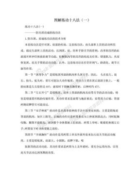 图解练功十八法(一).doc