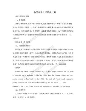 小学音乐社团活动计划.doc