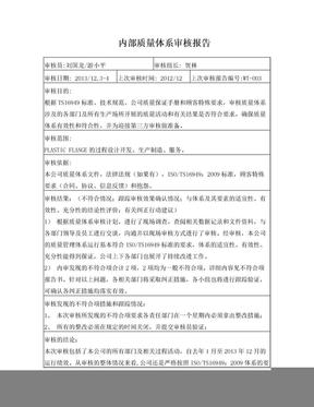 TS内部质量体系审核报告.doc