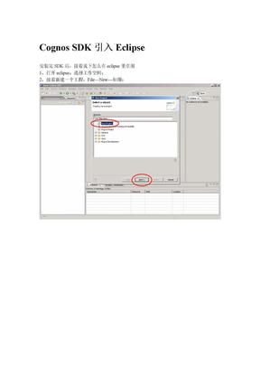 Cognos SDK 小结二(SDK引入eclipse).doc