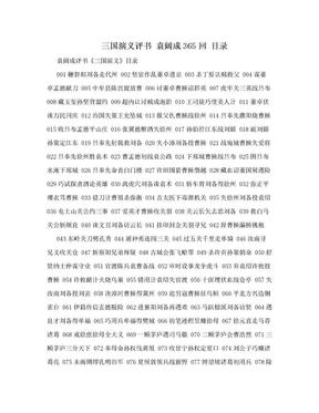 三国演义评书 袁阔成365回 目录.doc