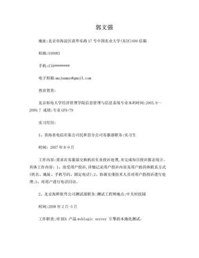 最受HR欢迎的简历——本科生个人简历模版.doc