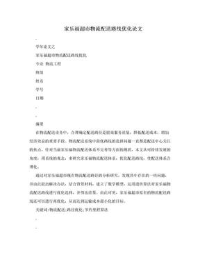 家乐福超市物流配送路线优化论文.doc