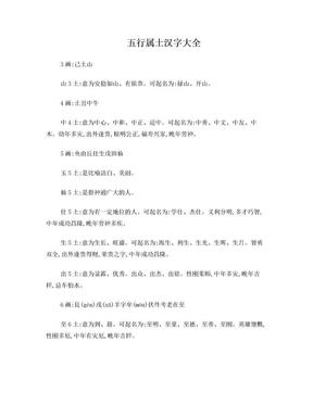 五行属土的字大全.doc