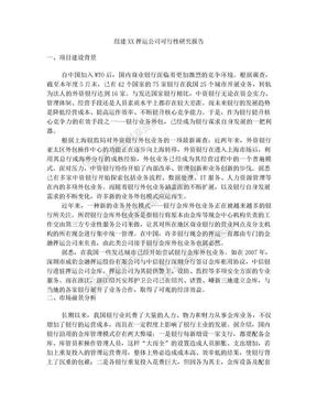 组建XX押运公司可行性研究报告1.doc