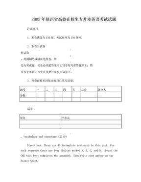 历年专升本英语真题(答案解析超全).doc