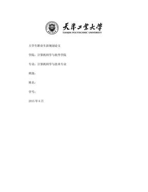 计算机专业大学生职业生涯规划论文.doc