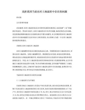 《社会调查研究方法》课程论文.doc