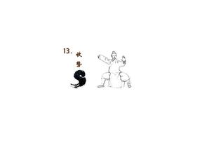 13.武当太极十三式.正反侧分解动作详解.收势.陈师行道长演示.pdf