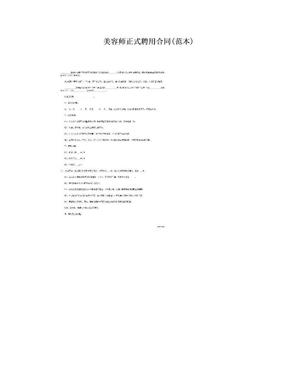 美容师正式聘用合同(范本).doc