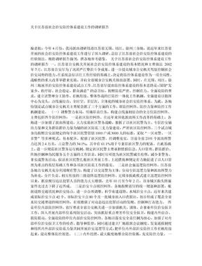 关于江苏省社会治安防控体系建设工作的调研报告.doc