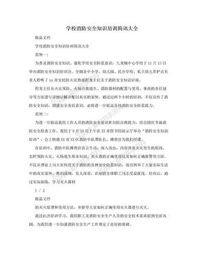 学校消防安全知识培训简讯大全.doc