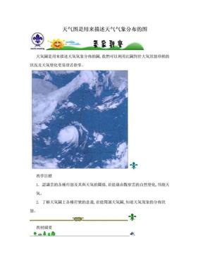 天气图是用来描述天气气象分布的图.doc