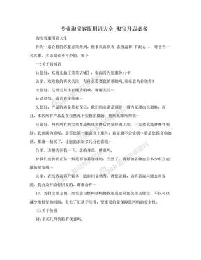 专业淘宝客服用语大全_淘宝开店必备.doc