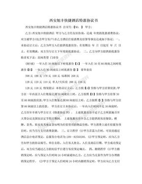 西安旭丰快捷酒店特惠协议书.doc