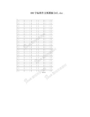 400字标准作文纸模板(A4).doc.doc