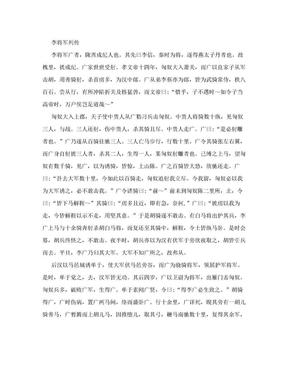 李将军列传原文及译文.doc