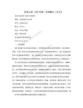 经营之道(ERP实训)实训报告_[全文].doc