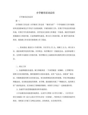 小学德育活动总结.doc