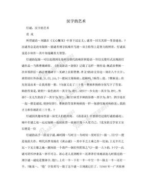 汉字的艺术.doc
