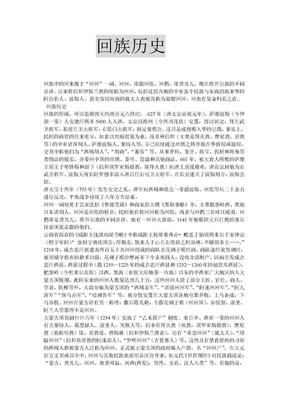 回族历史(维基百科).doc
