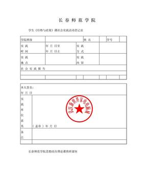 大学生社会实践表格,带印章版。.doc